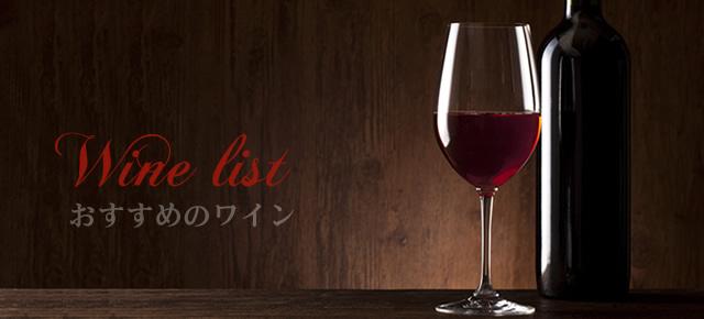おすすめワイン Wine list